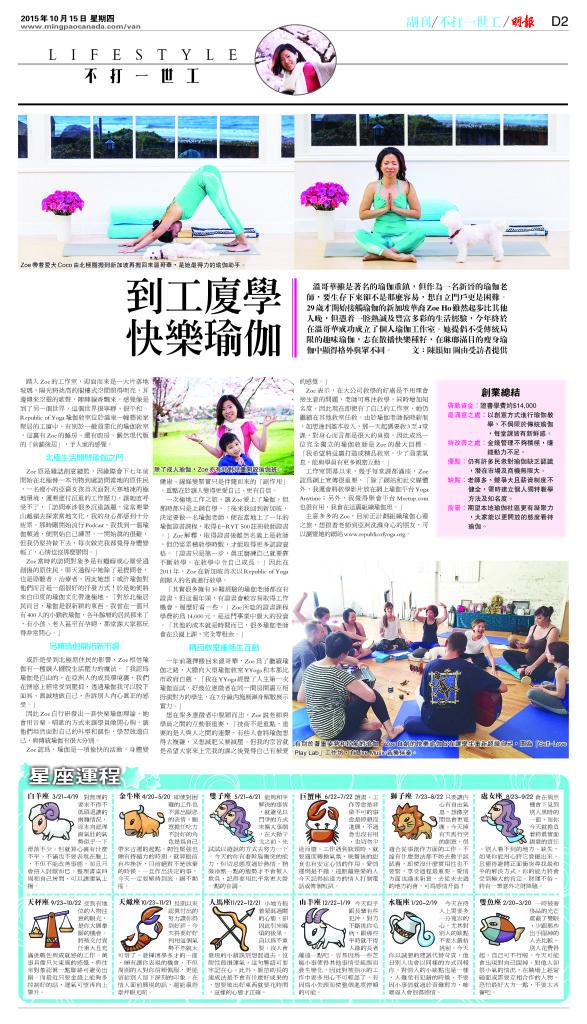 MingPao vfbu1015_PIC